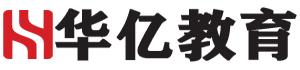 山西华亿教育-山西网络教育财经类2020年春招生