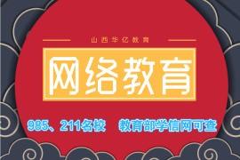 山西省高等教育自学考试免考课程暂行管理办法
