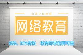 2018年山西省成人高校招生录取时间安排及征集志愿预告