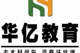 2019年太原成人高等教育和远程网络教育的解答