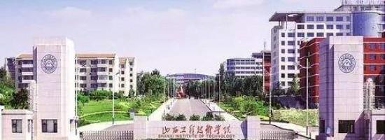 山西工程技术学院继续教育学院-2020年山西工程技术学院成考报名入口