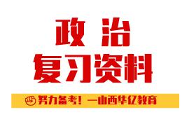 2019山西成人高考本科《政治》模拟训练-综合题