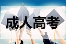 山西2020年成人高考学校名单