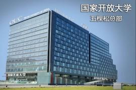 中央广播电视大学中等专业学校山西太原招生