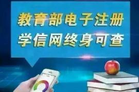 学信网能查到的学历是国家承认的吗?
