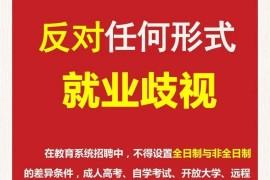 人民日报:学信网可查学历一律同等对待!反对任何形式的就业歧视!