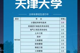 天津大学远程网络教育专升本难不难