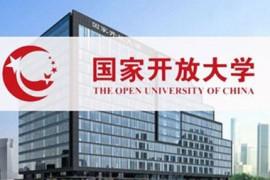 国家开放大学毕业证国家承认吗?