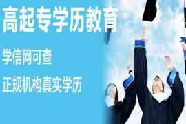 国家开放大学大专几年毕业