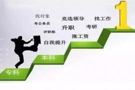 太原大专本科学历网上招生报名