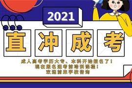 山西成人大专报名时间2021截止时间