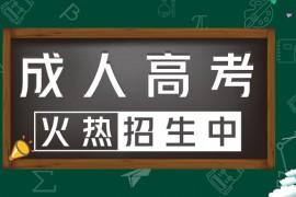2021山西省太原市函授学历