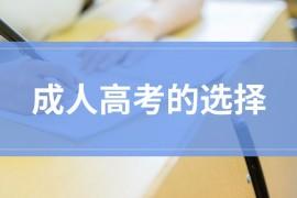 2021山西省成人高考怎么考,多久可以拿证