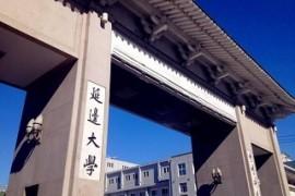 【成考函授】2021延边大学招生简章