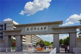 【成考函授】2021天津师范大学招生简章