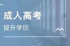 2021年山西太原成人高考报名什么时候截止?