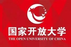 国开大学大专学费是多少?
