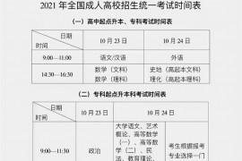 2021年全国成人高考考试时间