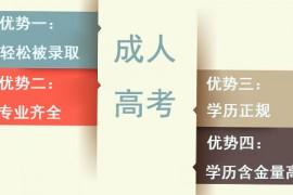 2021年山西省成人高考报名时间