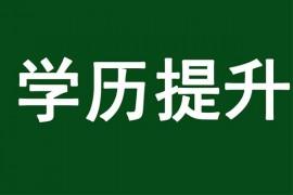2021山西省网络教育报名时间