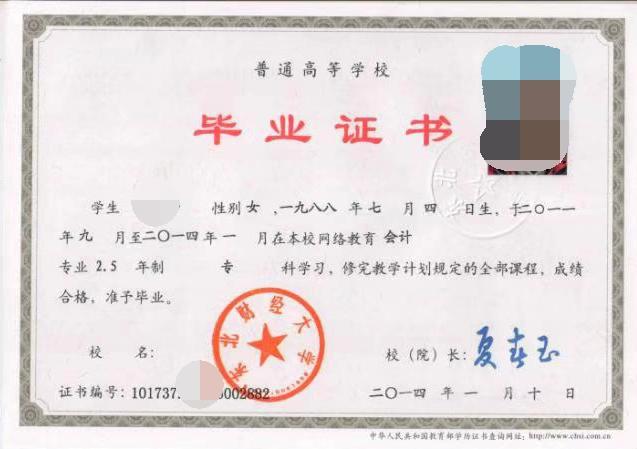山西网络教育毕业证