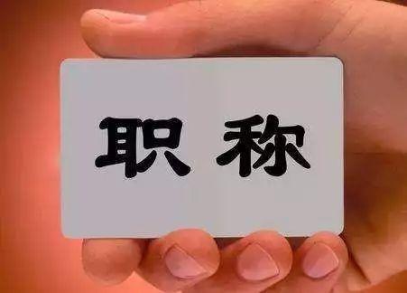 2019年山西评职称不再提交学历、学位证书