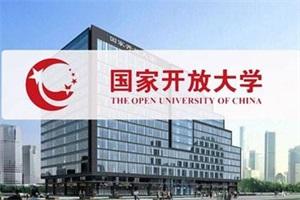太原国家开放大学(电大)招生简章