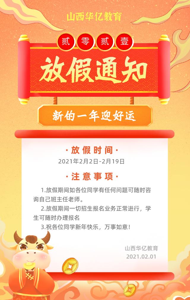 山西华亿教育2021年春节放假通知
