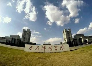 太原师范学院.jpg.jpg